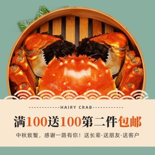 八月十五中秋节大闸蟹促销