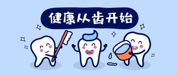 健康从齿开始