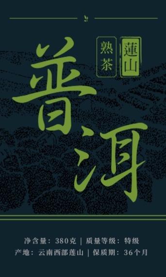 普洱茶文化