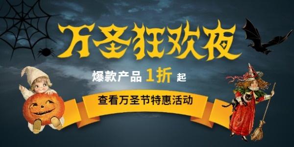 万圣节特惠活动淘宝banner