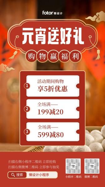 红色复古元宵节送好礼手机海报模板