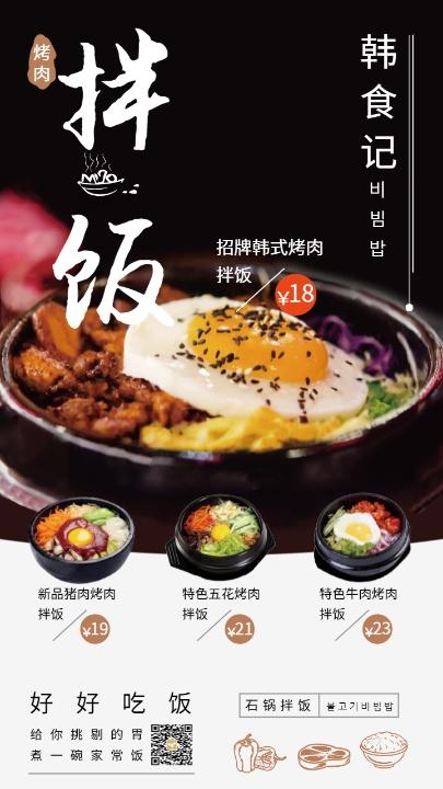 韩式料理拌饭促销宣传推广