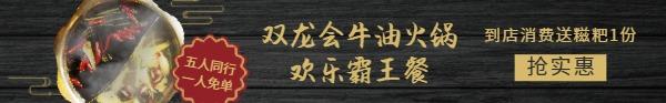 牛油火锅促销免单活动