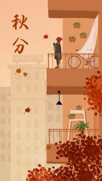 秋分二十四节气