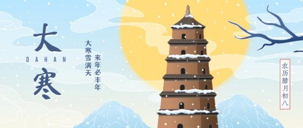 二十四节气大寒中国风插画