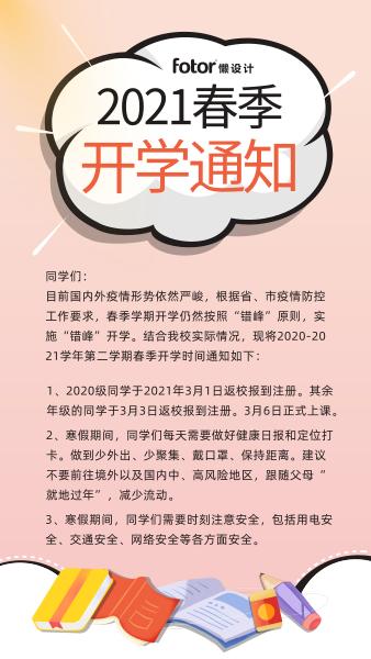 粉色小清新春季开学通知手机海报模板