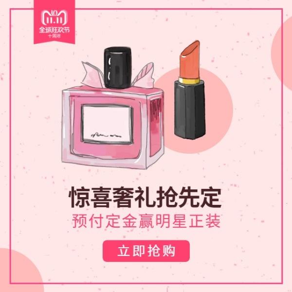 化妆品双11购物节