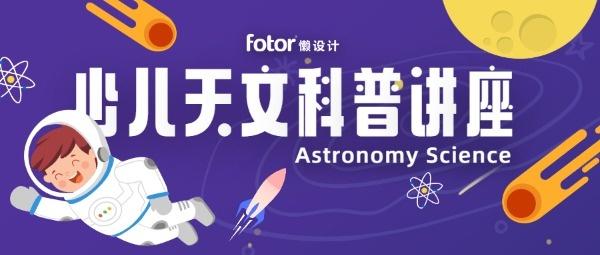 少儿天文科普讲座紫色公众号封面大图模板