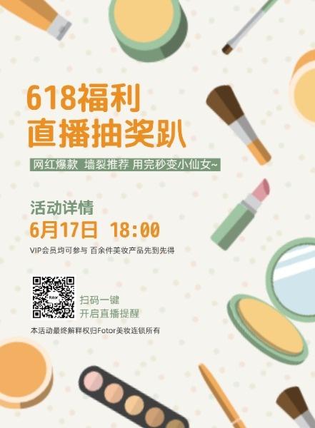 简约妆化品促销