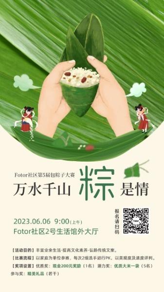 绿色中国风端午包粽子