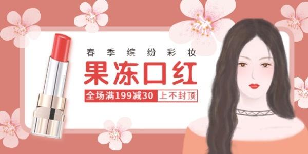 果凍口紅美妝彩妝插畫粉色