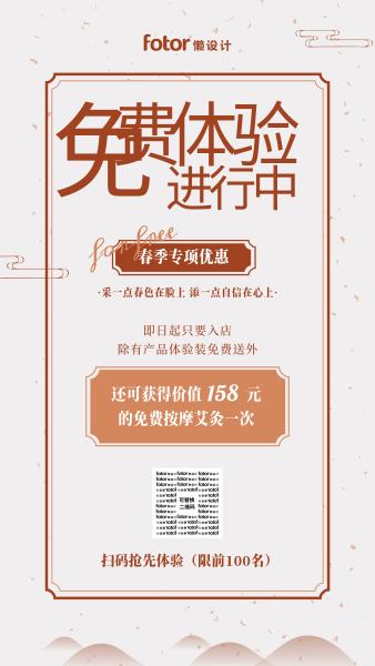褐色简约免费体检活动手机海报模板