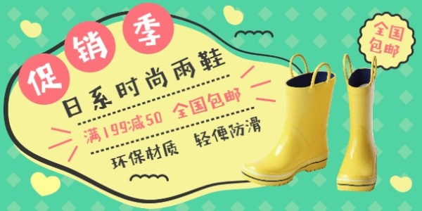 日系雨靴促销