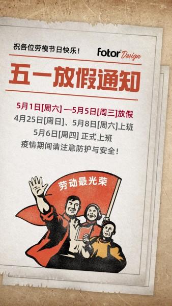 五一劳动节放假通知复古插画手机海报模板