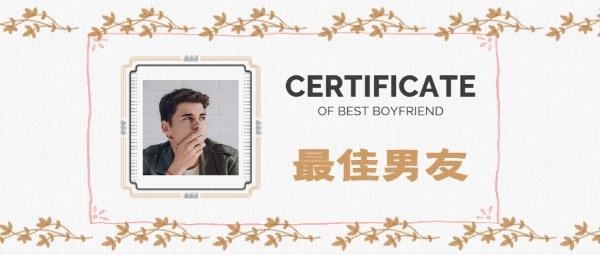可爱卡通情人节最佳男友证书