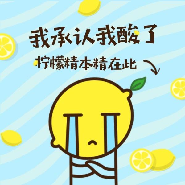 黄色卡通柠檬精