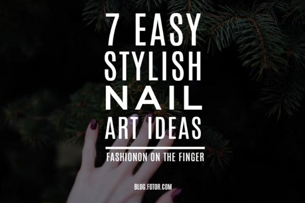 七种简单有型的指甲风格