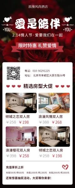 红色浪漫情人节酒店活动