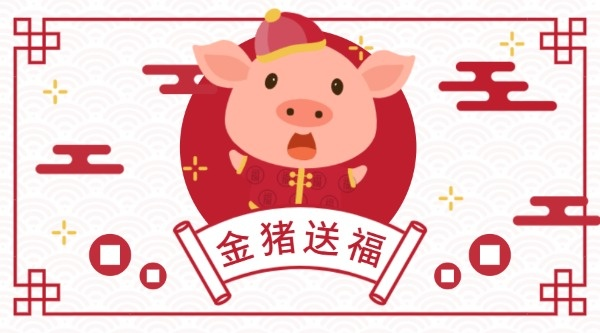春节新年金猪送福