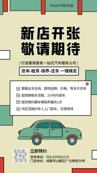 汽车租赁服务新店开张绿色插画卡通风