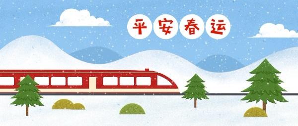 平安春运春节回家手绘插画