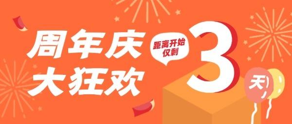周年庆狂欢倒计时促销折扣优惠橙色