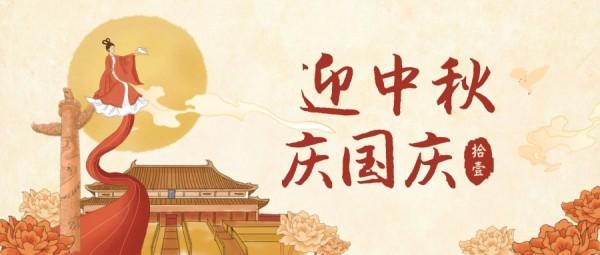 国庆中秋双节祝福传统中国风插画公众号封面大图模板