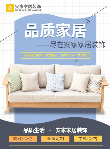 家居家具店宣传活动促销