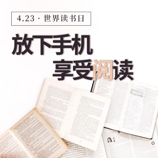 白色简约世界读书日推广