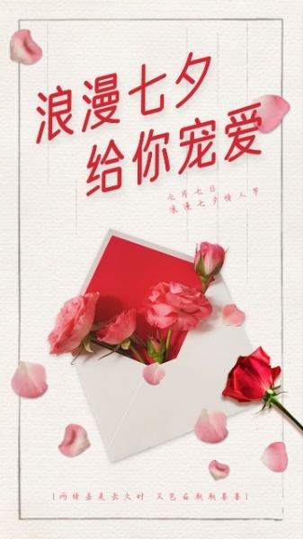 粉色浪漫七夕花卉情书