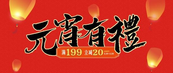 元宵节营销促销红色灯笼喜庆公众号封面大图模板
