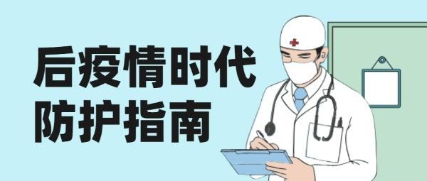 冠状病毒战疫指南