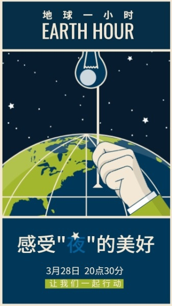 蓝色插画地球一小时