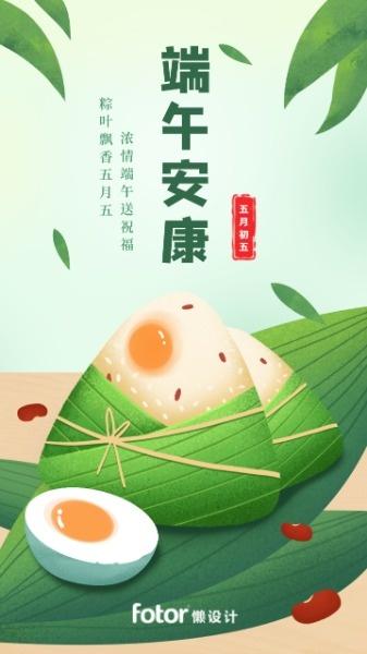 端午节安康粽子节快乐插画