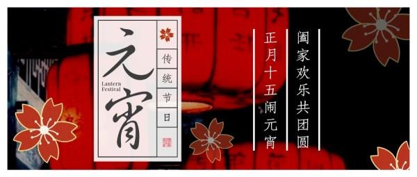 正月十五元宵节图文简约中式公众号封面大图模板