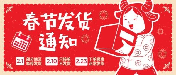 春节发货通知剪纸可爱