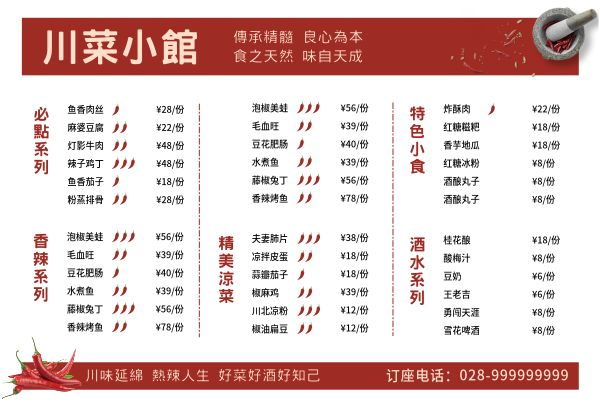 川菜饭馆菜单模板