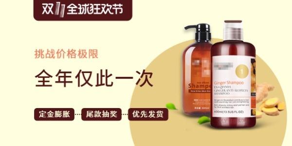 洗发乳双十一促销活动