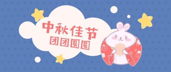 中秋佳节团圆