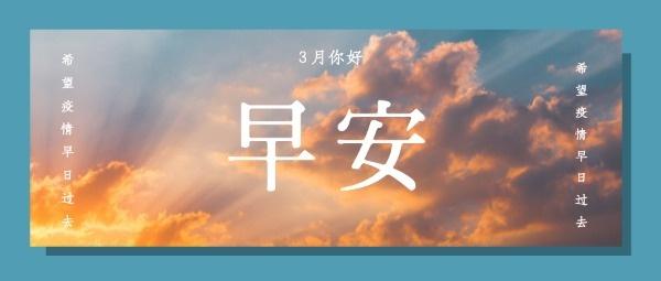 3月你好祝福武汉