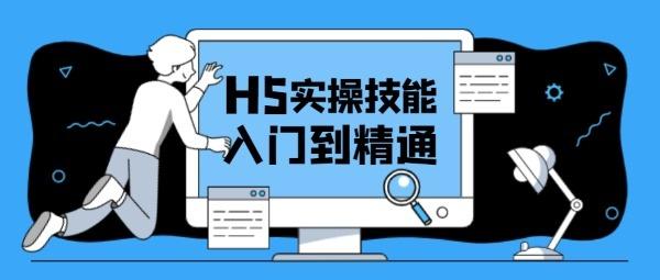 H5入门到精通编程教育在线课程矢量卡通蓝色