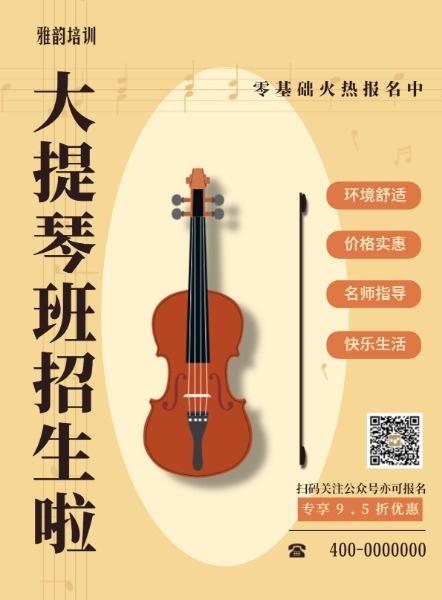 大提琴音乐培训班