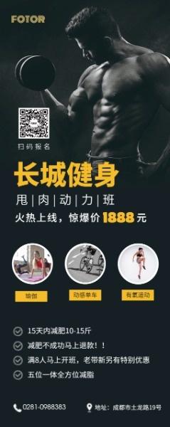减肥健身运动宣传
