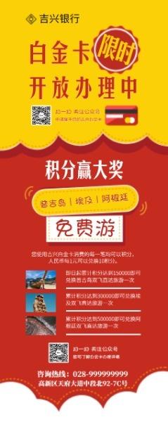 銀行拉新辦卡送旅游宣傳