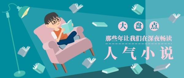 人气小说深夜读物