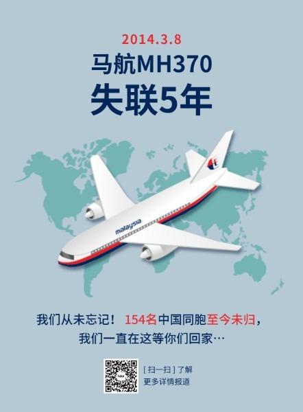 马航MH370失联五周年