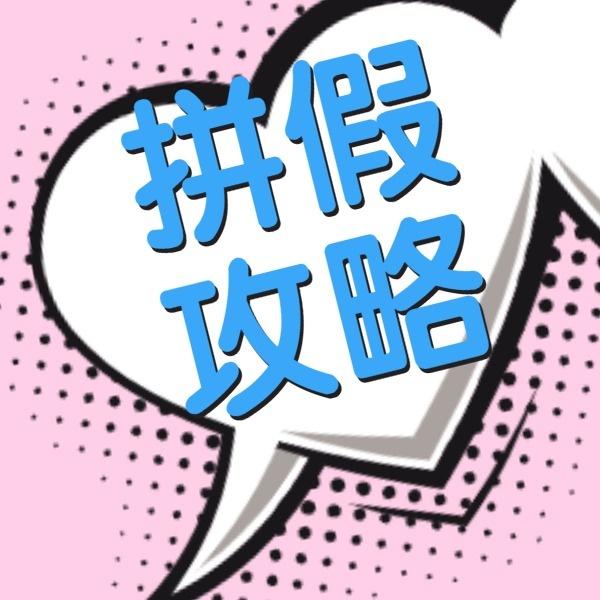 国庆节最强拼假攻略卡通动漫