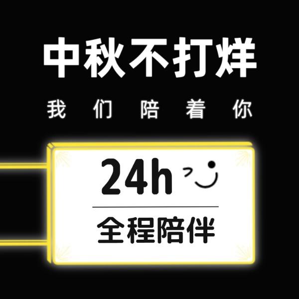 中秋节不打烊24小时营业