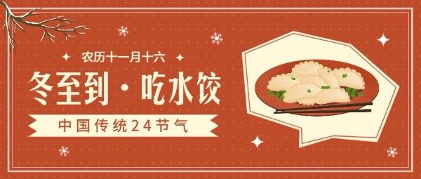 传统文化节气冬至吃饺子