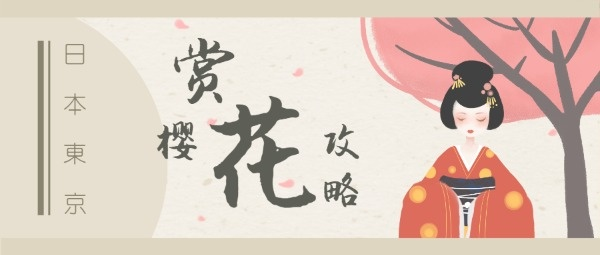 日本旅游赏花功攻略